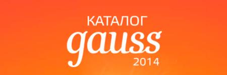 Новый каталог Gauss
