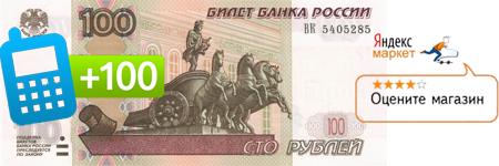 100 рублей за отзыв