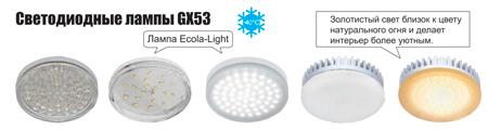 Ecola Light GX35