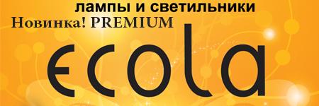 Ecola Premium