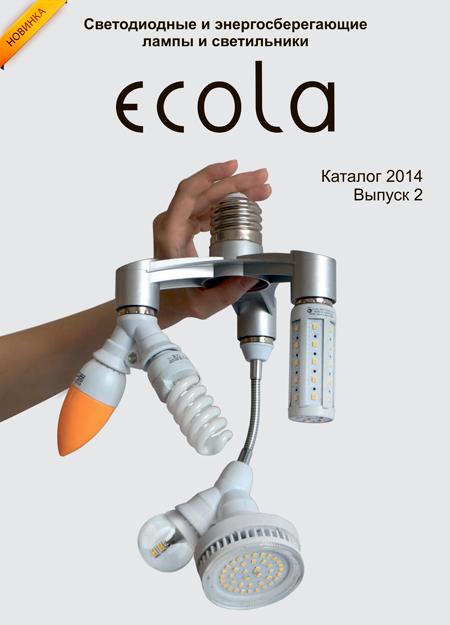 Свежий каталог Ecola
