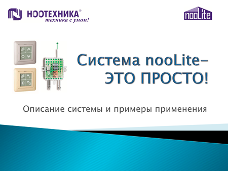 Презентация nooLite