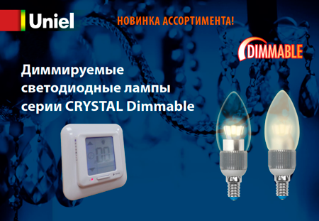 Crystal Dimmable