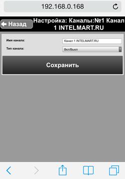 PR1132 на iPhone