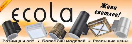 новые светильники экола