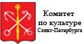 Комитет по культуре Санкт-Петербурга