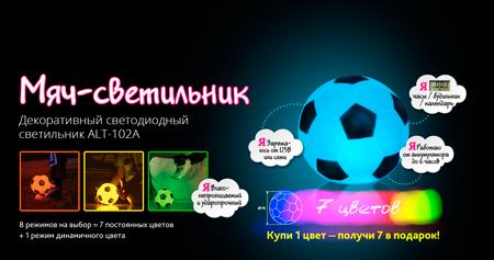 светильник мяч
