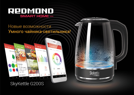 SkyKettle G200S