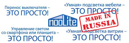 производство в России nooLite