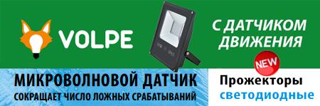 Прожекторы VOLPE со скрытым микроволновым датчиком!