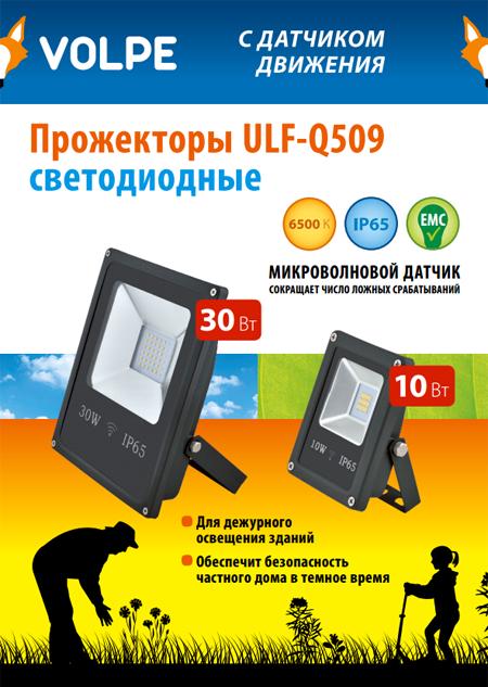 ULF-Q509