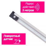 Светодиодный светильник PULSAR с датчиком движения ALC-L02-1X5W-4000-IR