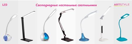 Светильники ARTSTYLE - качество по доступной цене!