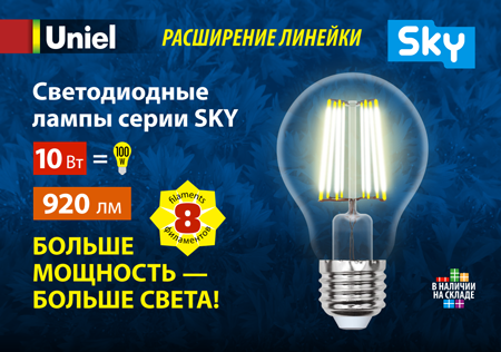 SKY LED-A60-10W