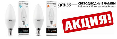 Gauss LED Elementary Candle 10W E14