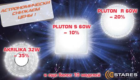 Астрономическое снижение цены на продукцию ESTARES!