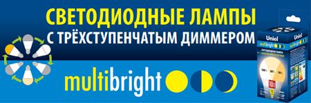 Светодиодная лампа UNIEL multibright  - по доступной цене!