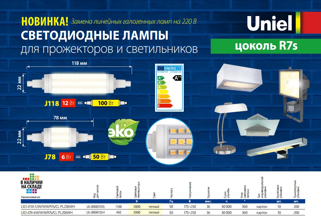 Лампа r7s светодиодная купить