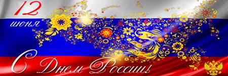 С днем России! Российские лампы по специальной цене!