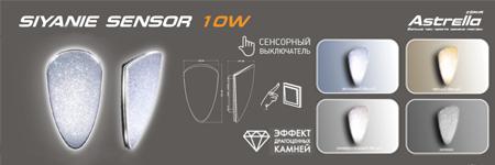 Управляемый светодиодный светильник, бра SIYANIE SENSOR 10W V-232-ON/OFF-CRYSTAL-220-IP44