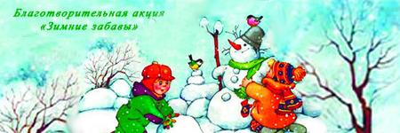 Благотворительная акция Зимние забавы